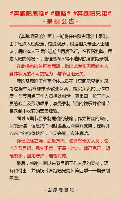 鹿晗退出跑男录制
