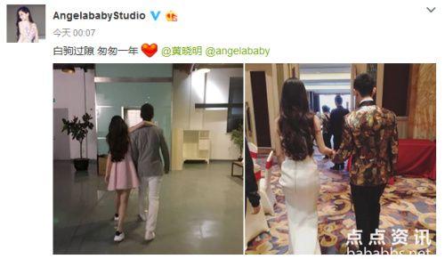黄晓明、Angelababy结婚一周年 晒合影秀恩爱