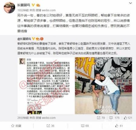 陈冠希当街亲吻超模秦舒培 女方丈夫:还没离婚(图)