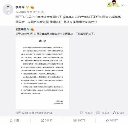 李易峰回应车祸事件:接受处罚,身体无碍