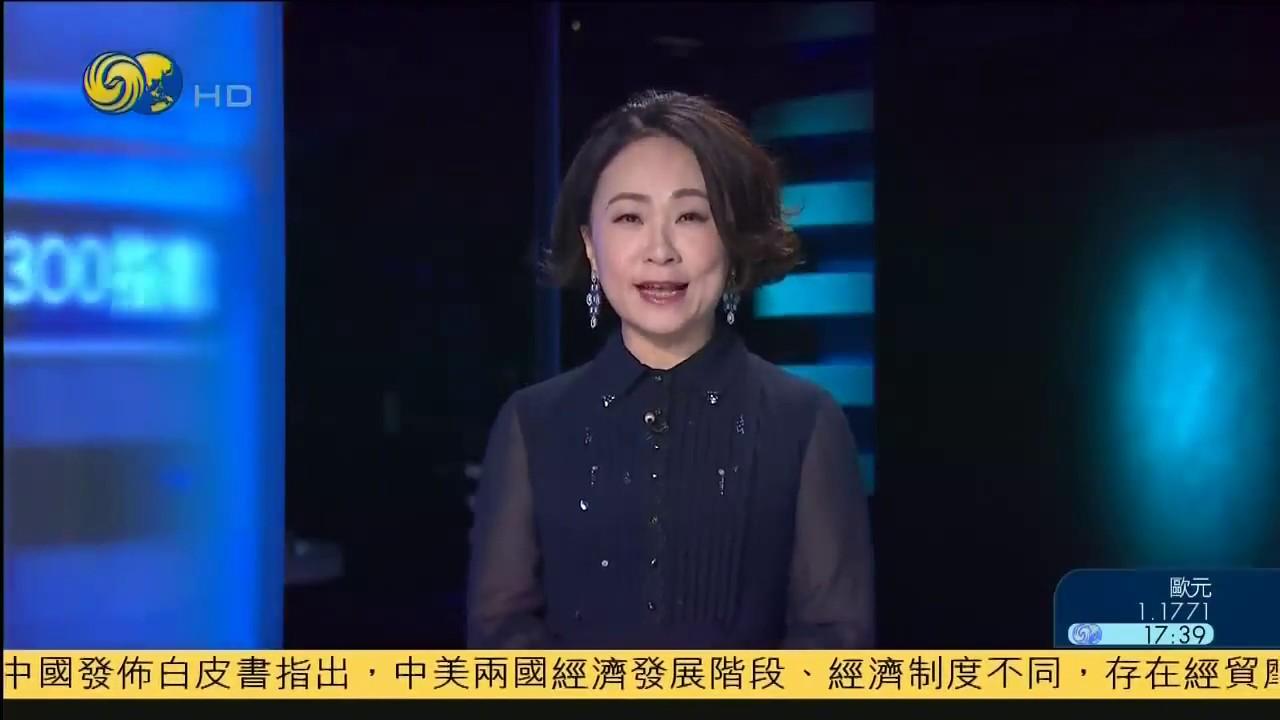 中国发布白皮书 阐明中美经贸摩擦政策 推动问题合理解决 20180924