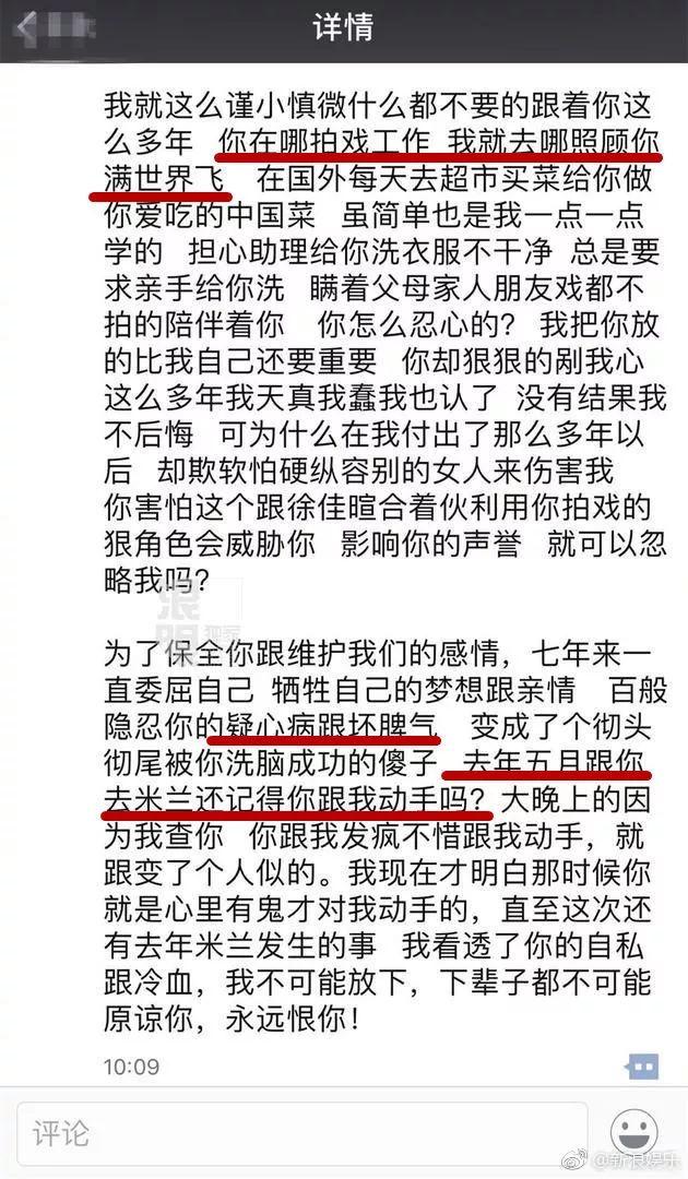暖叔变渣男?女演员自曝与吴秀波7年小三地下情!还被小四小五骚扰成抑郁症?