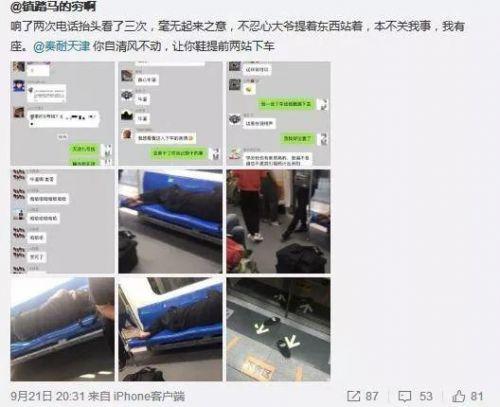 """地铁上男子赤脚横躺座椅,乘客""""默默""""把鞋踢出车厢"""