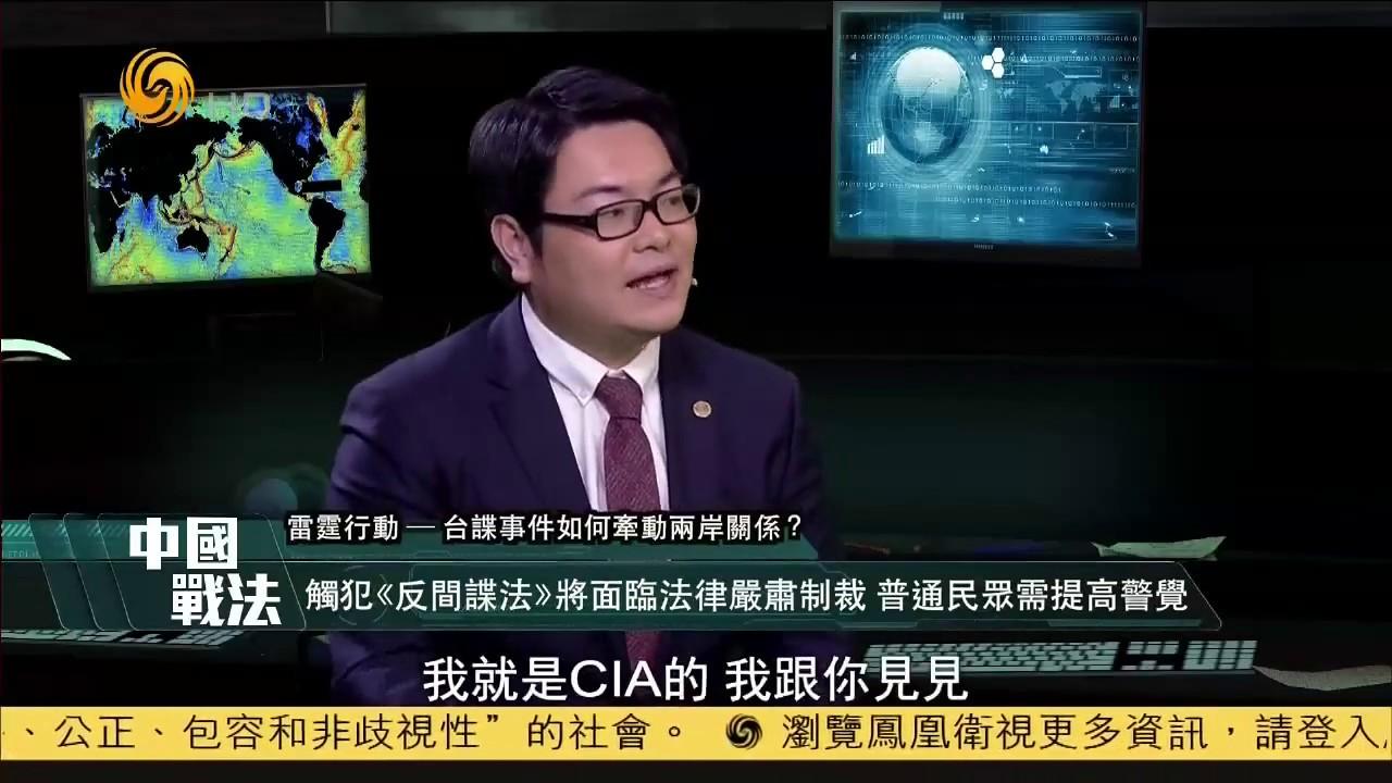 解析台湾间谍案 20180925