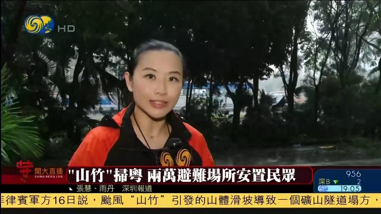 """强台风""""山竹""""在广东台山海宴镇登陆 20180916"""