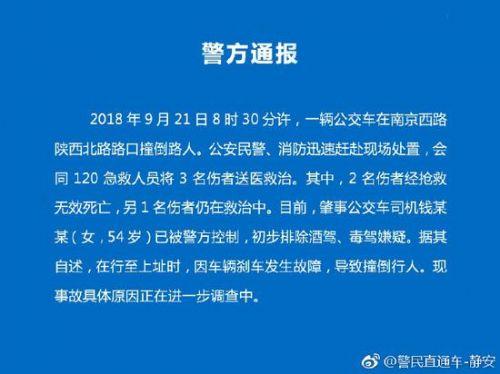 上海公交刹车故障撞倒行人 致2死1伤