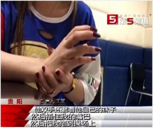 女子凌晨在街头被强暴 事后歹徒竟强行加微信
