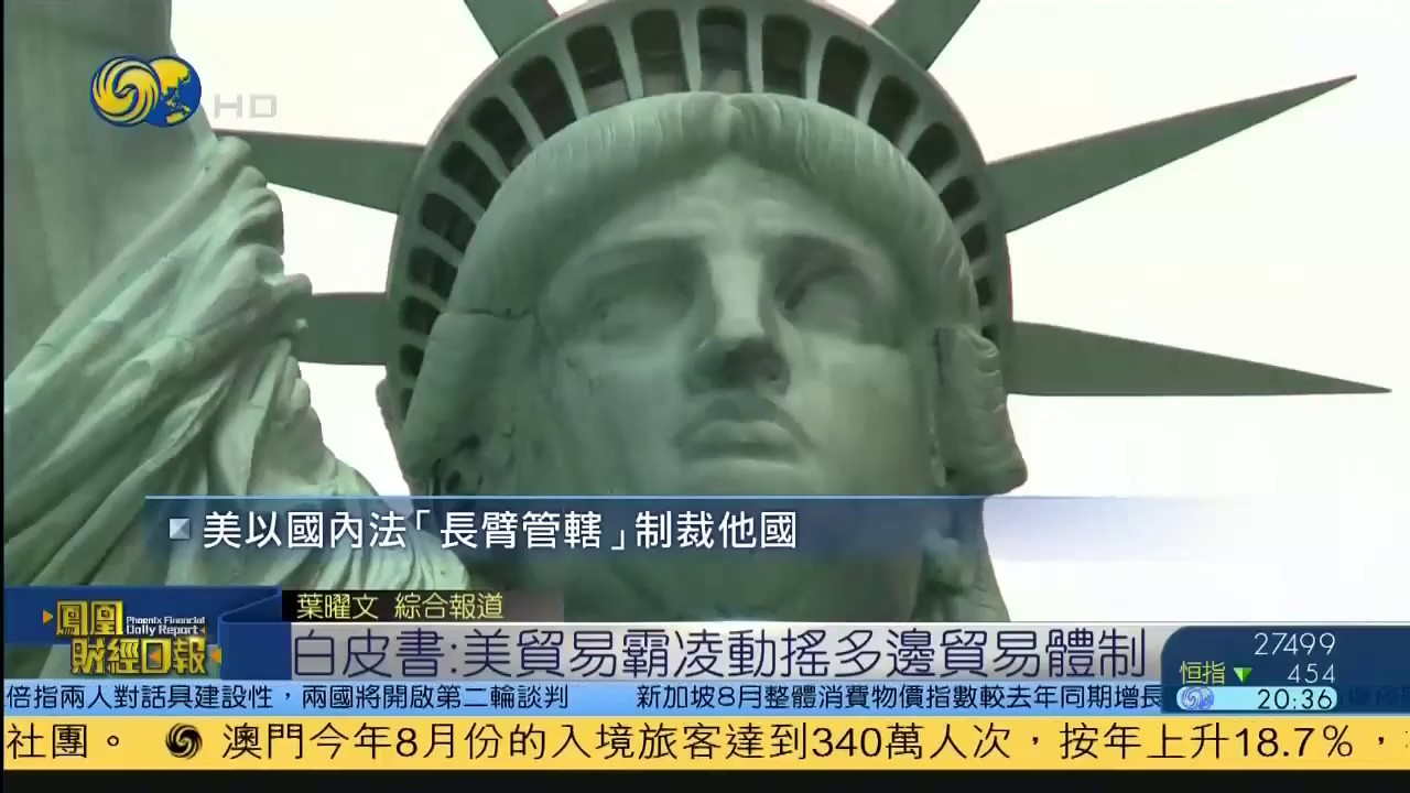 中国阐明关于中美经贸问题八大立场 20180924