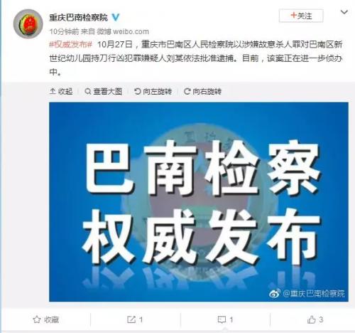 重庆幼儿园持刀行凶犯罪嫌疑人已被批捕
