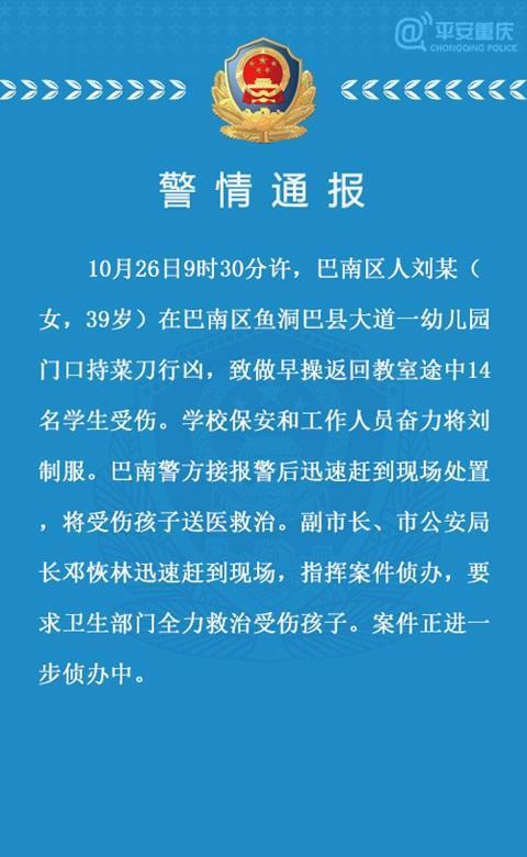 """重庆警方通报""""幼儿园砍人事件""""(图)"""