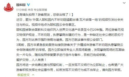 """已报公安部门!颐和园回应""""外国游客翻墙拍照踩碎瓦"""""""