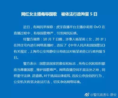 行拘5日!网红女主播侮辱中国国歌处理结果出来了!