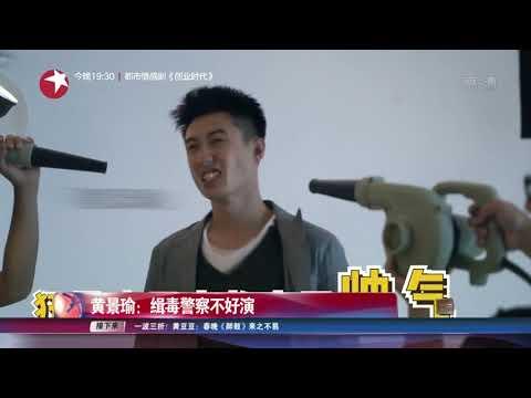 《破冰行动》男主黄景瑜:缉毒警察不好演