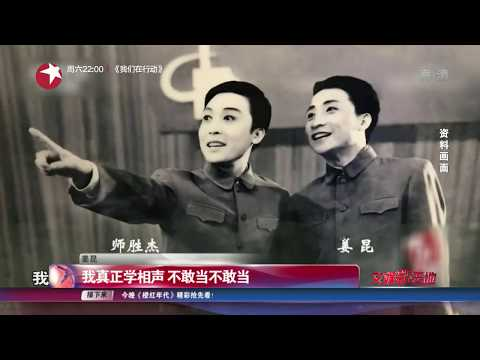 追忆相声大师师胜杰 侯宝林关门弟子 姜昆的启蒙老师