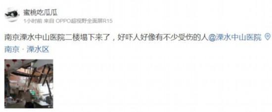 南京一医院楼板坍塌:有人受伤 当时有学生正体检