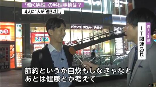 日本新好男人多了?三成多男性1周起码做3天饭