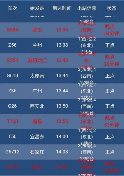 京广、陇海线高铁因天气限速 部分抵京列车晚点