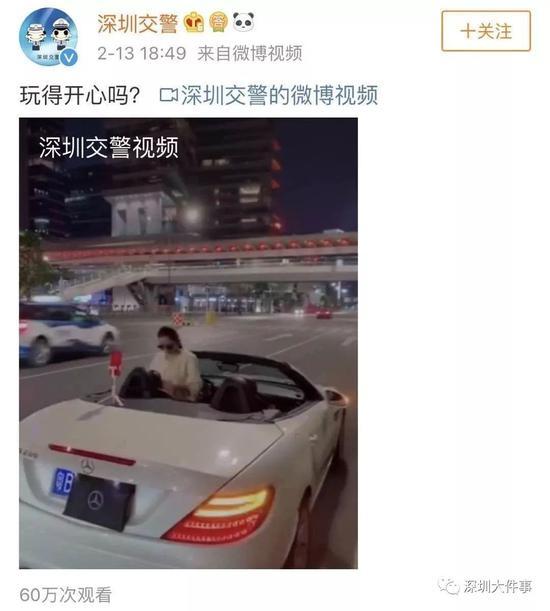 美女开豪车遮号牌停路边拍抖音 交警:玩得开心吗